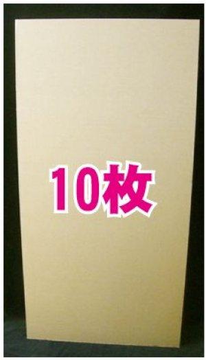 画像1: ダンボール板1200×600mm 「10枚」 【区分B】