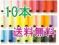送料無料・不織布ラッピングロール10本 「選べる全22色」 650mm×20M