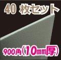 発泡スチロール 900×900×厚10mm「40枚」 【大型】