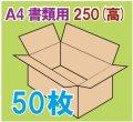 ダンボール箱 「A4書類サイズ(310×220×250mm) 50枚」