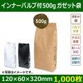送料無料・インナーバルブ付ガゼット袋 コーヒー500g用  全3色「1000枚」