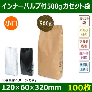 送料無料・インナーバルブ付ガゼット袋 コーヒー500g用  全3色  小口「100枚」