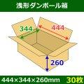 送料無料・浅形ダンボール箱 444×344×260mm (120サイズ対応) 「30枚1セット」