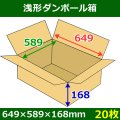 送料無料・浅形ダンボール箱 649×589×168mm (160サイズ対応) 「30枚1セット」