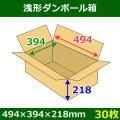 送料無料・浅形ダンボール箱 494×394×218mm (120サイズ対応) 「30枚1セット」