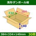 送料無料・浅形ダンボール箱 384×334×140mm (100サイズ対応) 「30枚1セット」