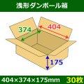 送料無料・浅形ダンボール箱 404×374×175mm (100サイズ対応) 「30枚1セット」