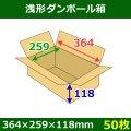 送料無料・浅形ダンボール箱 364×259×118mm (80サイズ対応) 「50枚1セット」