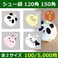 送料無料・シュークリーム用袋 シュー袋 120角/150角 120×120/150×150(mm) 「100/5,000枚」全2サイズ4種