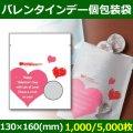 送料無料・菓子用ギフト袋 バレンタインデー個包装袋 130×160(mm) 「1,000/5,000枚」