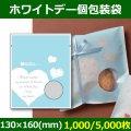送料無料・菓子用ギフト袋 ホワイトデー個包装袋 130×160(mm) 「1,000/5,000枚」