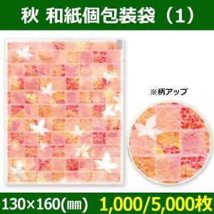 送料無料・菓子用ギフト袋 秋 和紙個包装袋(1)  130×160(mm) 「1000 / 5000枚」
