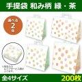 送料無料・手提袋 和み柄 緑・茶 260×130×270〜400×120×310(mm) 「200枚」選べる全4サイズ