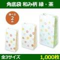送料無料・角底袋 和み柄 緑・茶 小=127×78×248(mm) 中=150×90×280(mm) 大=180×108×352(mm)「1000枚」