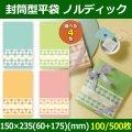 送料無料・菓子用ギフト袋 封筒型平袋 ノルディック 150×235(60+175)(mm) 「100/500枚」全4色