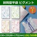 送料無料・菓子用ギフト袋 封筒型平袋 ピグメント 150×235(60+175)(mm) 「100/500枚」全4色