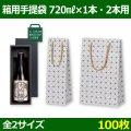 送料無料・酒用資材 720ml箱用手提袋 1本用=130×120×400(mm) 2本用=250×120×400(mm)「100枚」