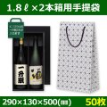 送料無料・酒用資材 1.8L×2本用手提袋 290×130×500(mm) 「50枚」