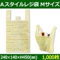 送料無料・Aスタイルレジ袋 Mサイズ「1,000枚」YOH-212