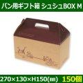 送料無料・パン用ギフト箱 シュシュBOX M 248×133×H125(mm) 「150個」