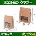 送料無料・ミエルBOX クラフト M・L 105×50×H147(mm)ほか 「10/200個」選べる全2種