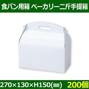 画像1: 送料無料・食パン用ギフト箱 ベーカリー2斤手提箱 270×130×H150(mm) 「200個」