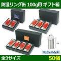 送料無料・コーヒー用 防湿リング缶ギフト箱 165×160×H80(50)(mm)ほか 100g用「50個」選べる全3種