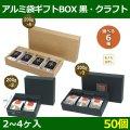 送料無料・アルミ袋ギフト箱 黒 2 / 3 / 4ヶ入 黒・クラフト 180×170×H55(mm) ほか「50」選べる全6種