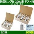 送料無料・コーヒー用 防湿リング缶ギフト箱 パームヤシックス 188×175×H90(mm)ほか 200g用「100個」選べる全2種