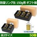 送料無料・コーヒー用 防湿リング缶ギフト箱 185×123×H89(mm)ほか 150g用「50個」選べる全2種