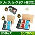 送料無料・ドリップバッグギフト箱 2〜6P(仕切付) 215×55×H125(mm)ほか 「50/200個」選べる全3種