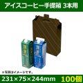 送料無料・ リキッド3本用手提箱 231×75×244(mm) 「100個」