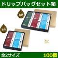 送料無料・ドリップバッグセット箱 4/6Pケース 205×245×H45(mm)ほか 「100個」選べる全2種