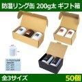 送料無料・コーヒー用 防湿リング缶ギフト箱 201×141×H100(mm)ほか 200g太「50個」選べる全3種