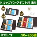 送料無料・ ドリップバッグギフト箱 浅型 2〜6Rセット 209×119×H36(mm) 「50〜200個」選べる全3種