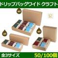送料無料・ドリップバッグ用ギフト箱 ドリップバッグワイド クラフト 343×125×H65(mm)ほか 適応袋110×123(内容量: 10~12g)「50/100個」選べる全3種