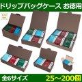 送料無料・ドリップバッグ用ケース お徳用 1P〜6P 112×60×H125(mm)ほか 「25〜200個」選べる全6種