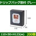 送料無料・ドリップバッグ用ギフト箱 ドリップバッグ窓付(グレー) 110×50×H123(mm) 「200個」