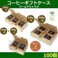 送料無料・ パームヤシックス コーヒーギフト箱 200g×2〜4ヶ入 (mm) 「100個」選べる全3種