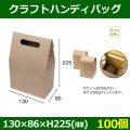 送料無料・クラフトハンディバッグ 130×86×H225(mm)  適応袋:ガゼット袋200g×2「100個」