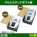 送料無料・アルミスタンドギフト アルミスタンド2〜3パックギフト箱 全2サイズ 「50個」