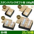 送料無料・アルミスタンドギフト箱 小 150×200×H80(mm)ほか 適応袋: 100g(約150×155×86) 2〜6袋入「25/50個」選べる全4種