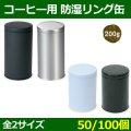 送料無料・コーヒー用 防湿リング缶 φ86×H170(mm)ほか 200g「50/100個」選べる全4種