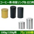 送料無料・コーヒー用 防湿リング缶 広口用 φ86×H123(mm)ほか 150g/100g「75/100個」選べる全4種