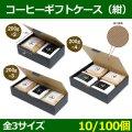 送料無料・インナーガゼット袋兼用ギフト箱 200g×2〜4ヶ入 紺 200×140×H60 (mm)ほか「10/100個」選べる全3種