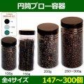 送料無料・円筒ブロー容器 φ60×H120(mm)ほか 100~300g「147〜300個」選べる全4種