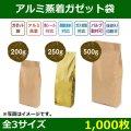 送料無料・アルミ蒸着ガゼット袋 コーヒー200g/250g/500g用  全3種「1000枚」