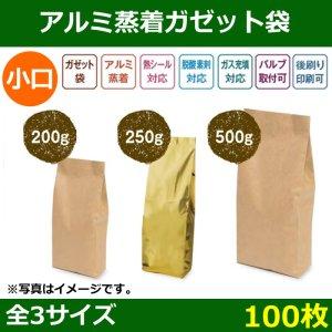 送料無料・アルミ蒸着ガゼット袋 コーヒー200g/250g/500g用  全3種  小口「100枚」