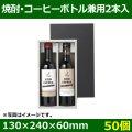 送料無料・ボトル用資材 焼酎・コーヒーボトル兼用2本入 130×240×60(mm) 適用瓶:約61φ×H239まで「50個」