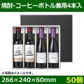 送料無料・ボトル用資材 焼酎・コーヒーボトル兼用4本入 266×240×60(mm) 適用瓶:約61φ×H239まで「50個」